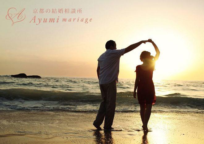 京都の結婚相談所あゆみマリアージュ_婚活こそ恋愛が必要