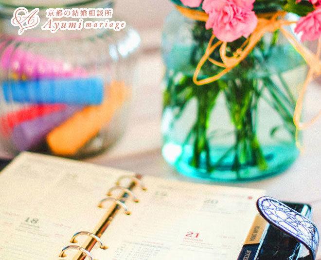 京都の結婚相談所あゆみマリアージュ_自分で期限を決めて婚活をしましょう!