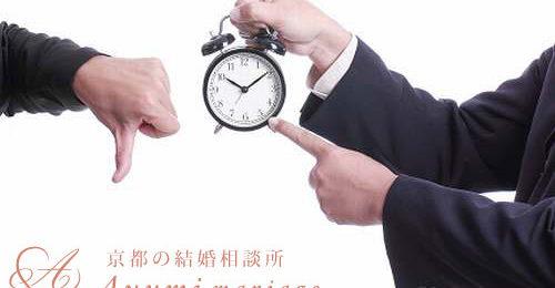 京都の結婚相談所あゆみマリアージュ_先日のお見合いで遅刻があった結果