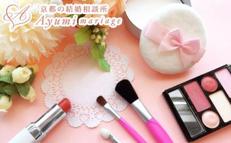 京都の結婚相談所あゆみマリアージュ_【女性向け記事/メイク】自分に合った色を使っていますか?