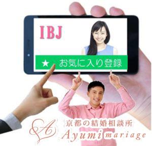 京都の結婚相談所あゆみマリアージュ_「お気に入り」ボタンは敢えて使わない