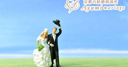 京都の結婚相談所あゆみマリアージュ_【結婚相手の条件】最も大切なことは〇〇だった