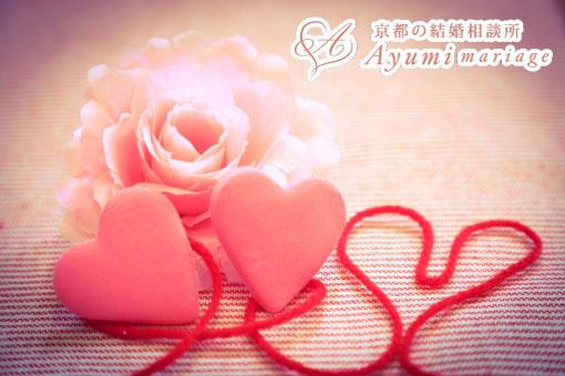 京都の結婚相談所あゆみマリアージュ_婚活に今までの恋愛経験は関係なし!