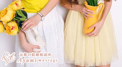 京都の結婚相談所あゆみマリアージュ_【女性向け記事】2019年春のトレンドカラーを取り入れてお見合いに臨みましょう♪