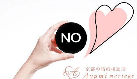 京都の結婚相談所あゆみマリアージュ_「NO」と言える勇気を持ちましょう