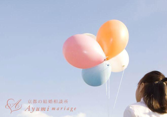 京都の結婚相談所あゆみマリアージュ_「私なんて」「僕なんて」と言っていませんか?