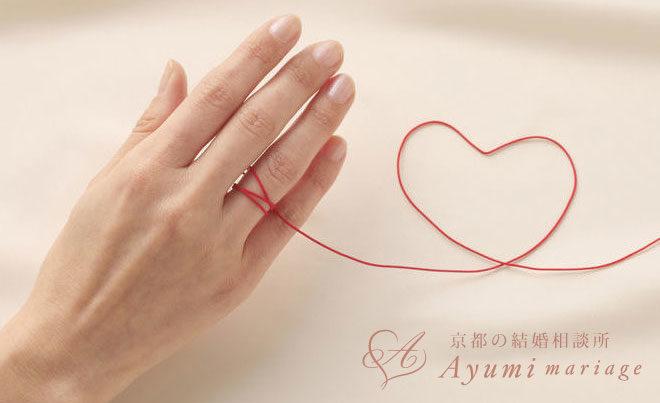 京都の結婚相談所あゆみマリアージュ_スタッフが聞いた!マッチングアプリ(婚活アプリ)よりも結婚相談所がオススメのワケ