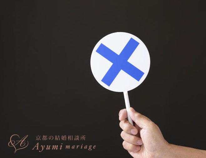 京都の結婚相談所あゆみマリアージュ_バレバレの「モテテク」は逆効果!