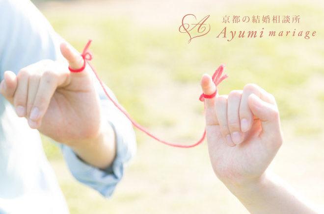 京都の結婚相談所あゆみマリアージュ_[男性向け記事]年下の女性を射止めるには