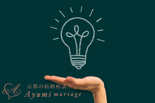 京都の結婚相談所あゆみマリアージュ_「いつも相手に振り回されてばかり……」そんなあなたに必要なこと