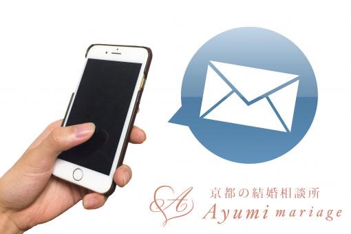 京都の結婚相談所あゆみマリアージュ_「お相手からのメールがつまらない」と感じるあなたへ