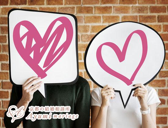 京都の結婚相談所あゆみマリアージュ_好かれる人になりましょう☆意識しておきたい3つのポイント