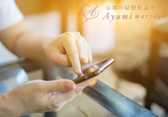 京都の結婚相談所あゆみマリアージュ_[男性向け記事]女性に嫌がられるメール内容3点