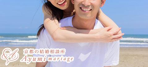 京都の結婚相談所あゆみマリアージュ_成婚者たちに聞いた!成婚の決め手は?