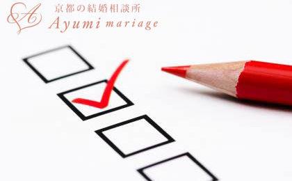 京都の結婚相談所あゆみマリアージュ_ご交際中に確認しておきたいポイント