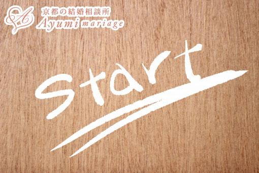 京都の結婚相談所あゆみマリアージュ_成婚へ向かって!気持ち新たにスタートを切りましょう