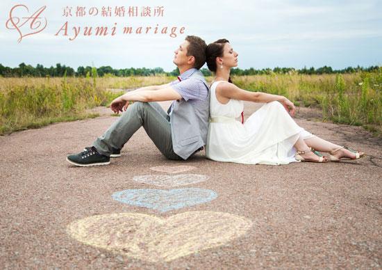 京都の結婚相談所あゆみマリアージュ_【注意!】今すぐ前を向いて!こんな特徴、ありませんか?