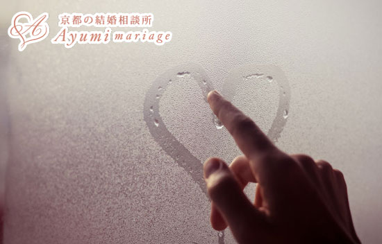 京都の結婚相談所あゆみマリアージュ_お相手の「好き」の伝え方を尊重しましょう