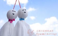 京都の結婚相談所あゆみマリアージュ_ご交際中はここを意識して!大事なポイント3つ