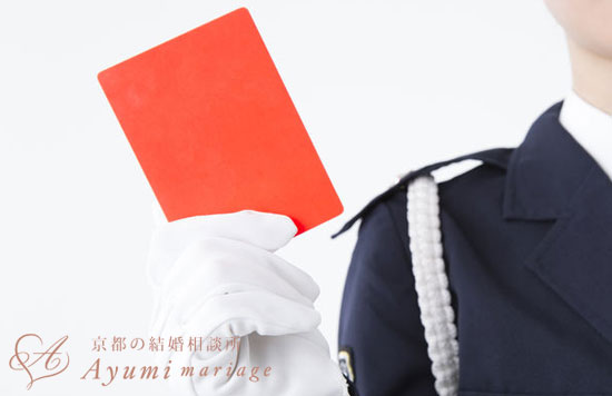 京都の結婚相談所あゆみマリアージュ_【男性の皆さんへ】こんな発言は嫌われる!【気をつけましょう】