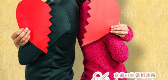 京都の結婚相談所あゆみマリアージュ_お見合いは組めてもお付き合いが続かない!原因は?