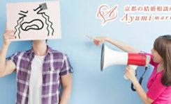京都の結婚相談所あゆみマリアージュ_[女性向け記事]こんなこと、言ってない!?男性に嫌われる話題4点