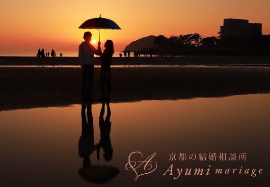 京都の結婚相談所あゆみマリアージュ_重複交際中にチェックしておきたいポイント3点