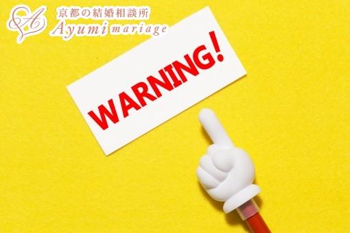 京都の結婚相談所あゆみマリアージュ_「世話好き」は相手をダメにする!?「助けたい症候群」の人は要注意!