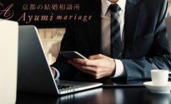 京都の結婚相談所あゆみマリアージュ_[男性向け記事]婚活に没頭しすぎて、仕事をおろそかにしてない?