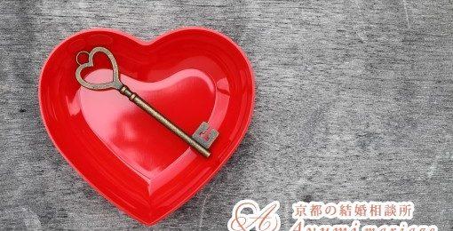 京都の結婚相談所あゆみマリアージュ_「この人ともっと仲良くなりたい」そんなときは●●をしよう!