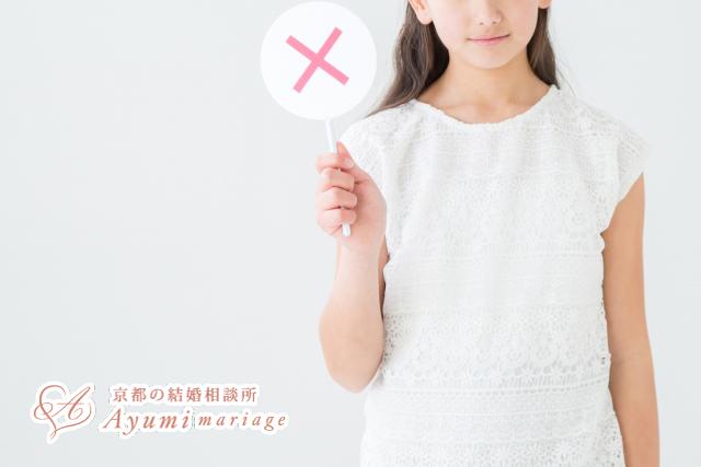 京都の結婚相談所 デートどん引き