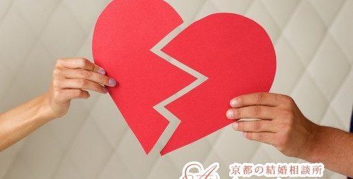 京都の結婚相談所あゆみマリアージュ_【ご交際が長続きしないあなたへ】やっちゃいけない2つのこと