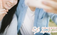 京都の結婚相談所あゆみマリアージュ_【距離を詰める方法】デートのときにお相手と一緒に●●をしましょう!