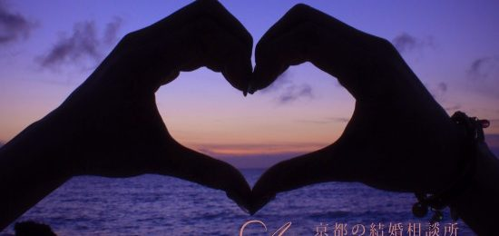 京都の結婚相談所あゆみマリアージュ_「結婚相手には情緒が安定している人を選べ!」とはつまり