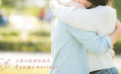 京都の結婚相談所あゆみマリアージュ_疲れたときこそハグ!がいい理由