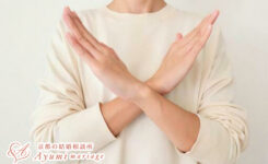 京都の結婚相談所あゆみマリアージュ_どんな事柄でも常に自分視点で話してばかりの人は選ばないほうがいい