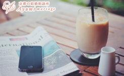 京都の結婚相談所あゆみマリアージュ_お見合い後なかなか次に繋がらない場合●●をしてみて!
