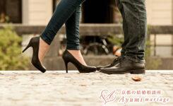 京都の結婚相談所あゆみマリアージュ_結婚する(=新しい生活に変わる)覚悟はできていますか?