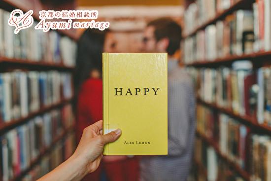 京都の結婚相談所あゆみマリアージュ_成婚に近い人の考え方とは…
