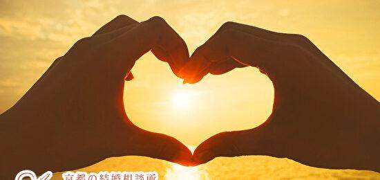京都の結婚相談所あゆみマリアージュ_【異性との関係を築く前に】人間同士の関係を築くために気を付けたいポイント