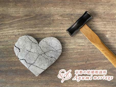 京都の結婚相談所あゆみマリアージュ_ちょっと待った!その人、地雷人間かも!?特徴10点
