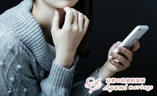 京都の結婚相談所あゆみマリアージュ_友人にもなれそうにない人を恋人にしてはいけない