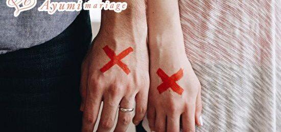 京都の結婚相談所あゆみマリアージュ_結婚に向いていない人&結婚は考え直したほうがいいケースに共通する1つのこと