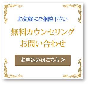 京都の結婚相談所 無料カウンセリング
