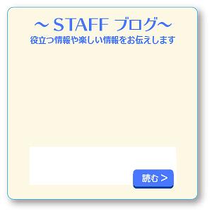 京都の結婚相談所 スタッフブログ
