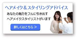 京都の結婚相談所 フォトスタジオ