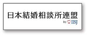 京都の結婚相談所 ibj