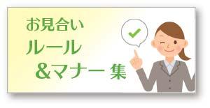 京都の結婚相談所 お見合いルール