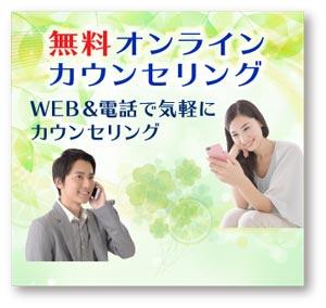 京都の結婚相談所 オンラインカウンセリング